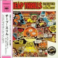Big Brother & The Holding Company - Cheap Thrills (1968) - Paper Mini Vinyl