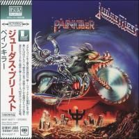 Judas Priest - Painkiller (1990) - Blu-spec CD2