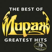 Мираж - The Best Of Greatest Hits (2002)