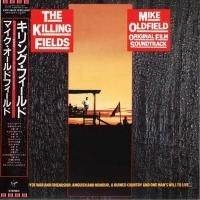 Mike Oldfield - The Killing Fields (1984) - Paper Mini Vinyl