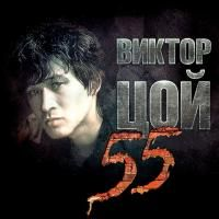 Виктор Цой - 55 (2017) - 3 CD Box Set