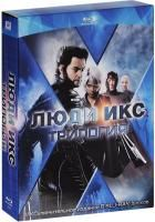 Люди Икс: Трилогия (2009) - 6 Blu-ray Box Set