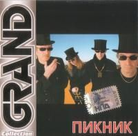 Пикник - Grand Collection (2005)