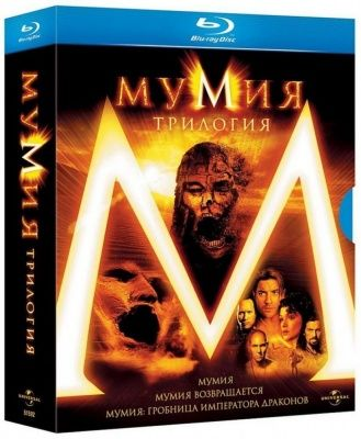 Мумия - Трилогия (2011) - 3 Blu-ray Box Set