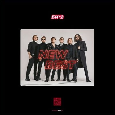 БИ-2 - New Best (2020) 3 LP
