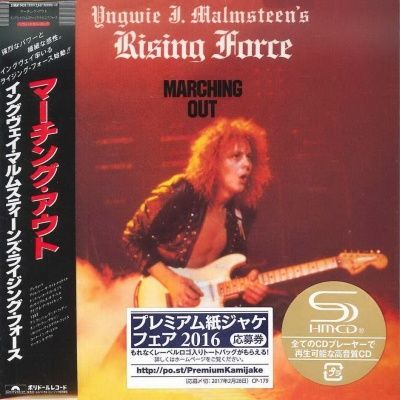 Yngwie J. Malmsteen's Rising Force - Marching Out (1985) - SHM-CD Paper Mini Vinyl