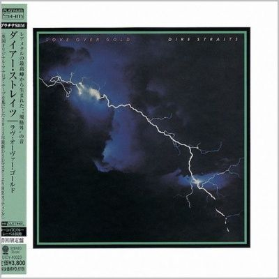 Dire Straits - Love Over Gold (1982) - Platinum SHM-CD