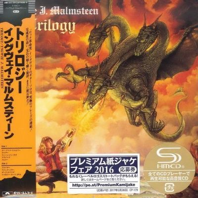 Yngwie Malmsteen - Trilogy (1986) - SHM-CD Paper Mini Vinyl